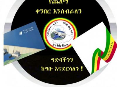Ethio Metro Community